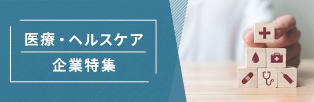 医療・ヘルスケア企業特集