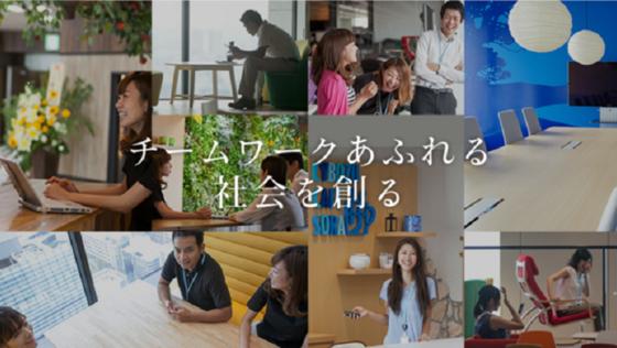 【サイボウズ株式会社】ソリューションアドバイザー(カスタマーサービス)