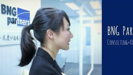 ★女性活躍中★『志』をもってクライアントと本気で向き合う【経営コンサルタント】◆未経験からのチャレンジも歓迎◆