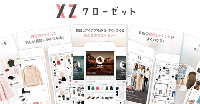★女性向けファッションアプリ★平均退社20時★「XZ(クローゼット)」・Webマガジン「XZ days」を核にマネタイズを担う!デジタルマーケティング事業の立上げメンバー