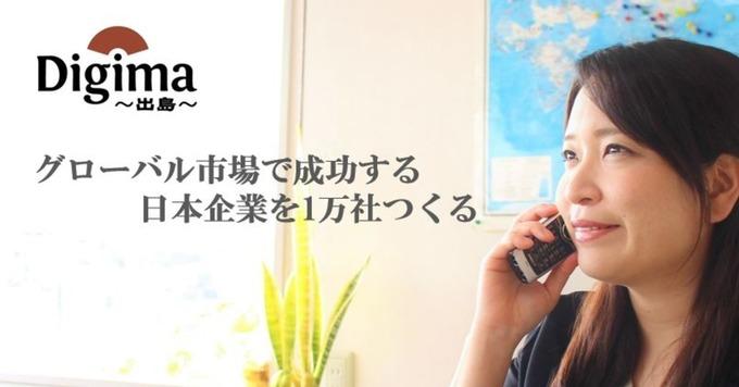 【語学必要なし&時短OK】海外進出相談窓口の電話コンシェルジュスタッフ(内勤)