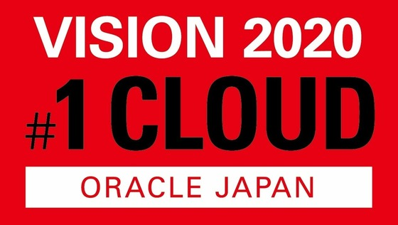 Oracle Tech製品コンサルタント