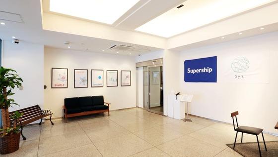 Supershipのブランド戦略を描き・実現するプロアクティブな広報募集!