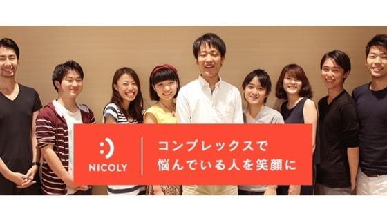 美容医療サイトNICOLY(ニコリー)で【取材ライター】募集!