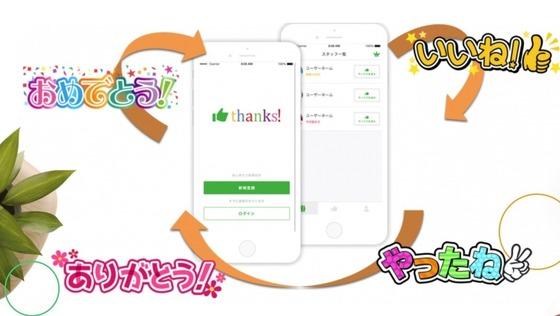 <ありがとう!で職場は変わる>TSUTAYAなど大手企業へ導入中!メンバーと感謝を贈り合うコミュニケーションアプリ「thanks!」の【セールス】&【活用サポート】マネージャー候補募集