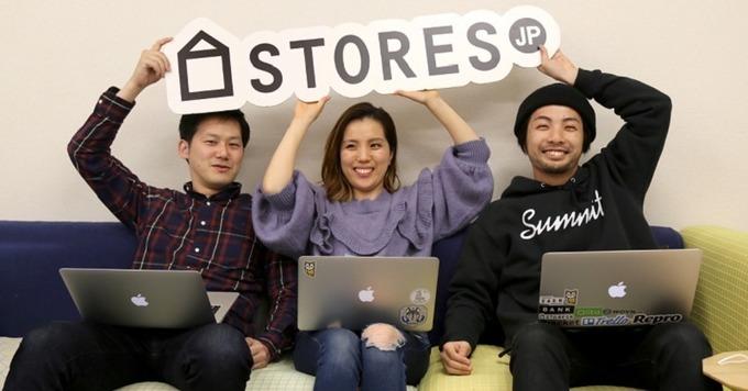 《カスタマーサポート募集!》最短2分で、驚くほど簡単にオンラインストアがつくれるサービス「STORES.jp」をいっしょに成長させよう!