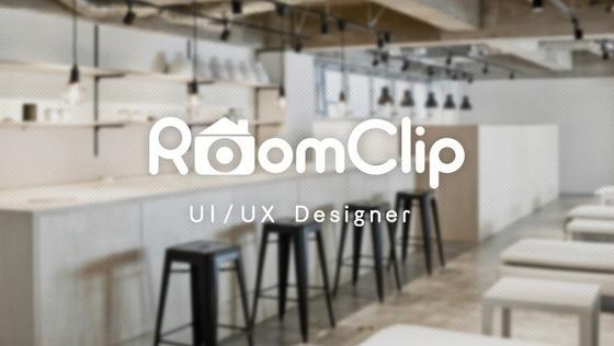 月間300万人が利用!急成長中のサービス「RoomClip」のUI/UXデザイナー募集!