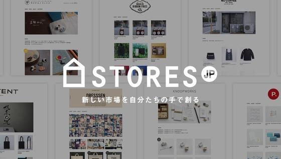 《プロダクトマネージャー/プロダクトオーナー 候補》CEO直下のチーム!STORES.jpに関するプロダクトの推進をするリーダー募集中!