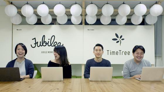 ◆フレックス制/リモートワークOK/残業月10時間程度◆900万ユーザーの共有カレンダーアプリ「TimeTree」【人事企画、組織設計担当】を募集中
