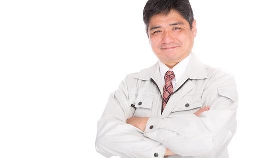 札幌【施工管理】未経験人材大募集!