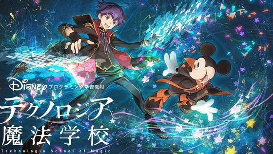 テクノロジア魔法学校を日本中に広めるデジタルマーケターはいませんか!?