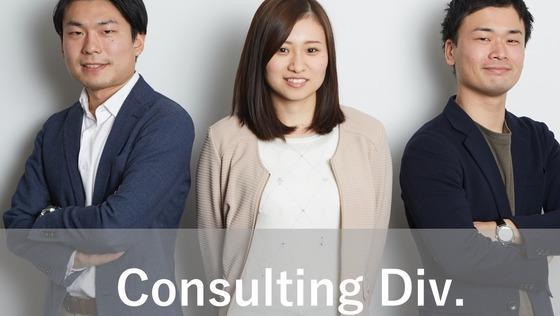 【マネージャー募集】~年間数千万のプロジェクトをまわす〜新規事業をマネジメントとチームビルディングで支える!コンサルタント募集