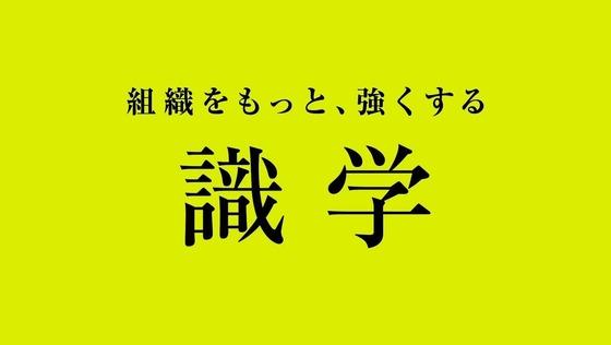 マネジメント経験が浅くても大丈夫◎30代のメンバーが活躍中◎あなたの仕事を通して 日本中の企業に変革をもたらしませんか?