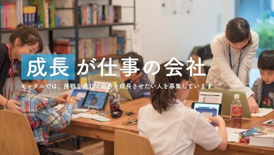 【渋谷勤務】子ども向け英語塾、教育 x IT業界のマーケティング職