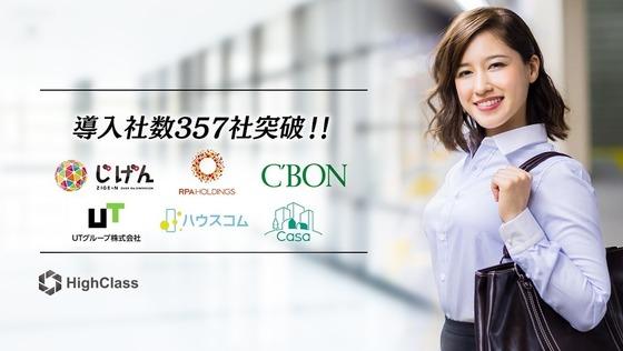 655%成長で、既に黒字化達成の新規事業にて、営業アシスタント大募集!
