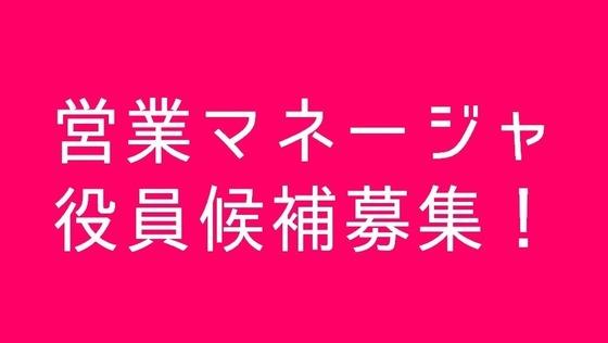 社長室付け営業マネージャ(将来の役員候補)