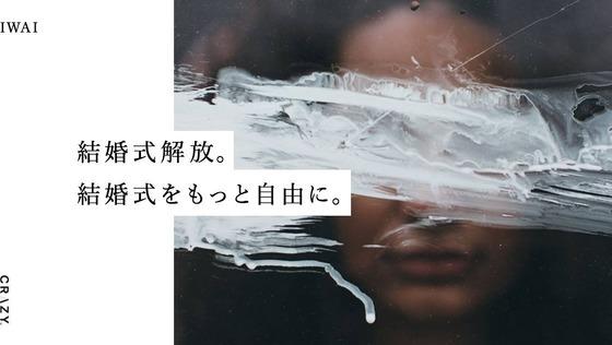 """【ウェディングプロデューサー募集!】""""披露宴が無い""""新しいスタイルの結婚式を一緒に創りませんか?(IWAI by CRAZY WEDDING)"""