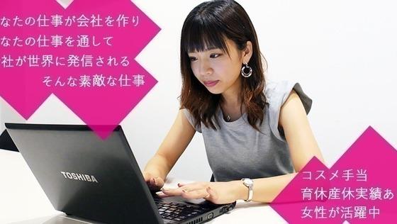 【広報】会社・仕事の楽しさを発信するお仕事!【積極採用♪】