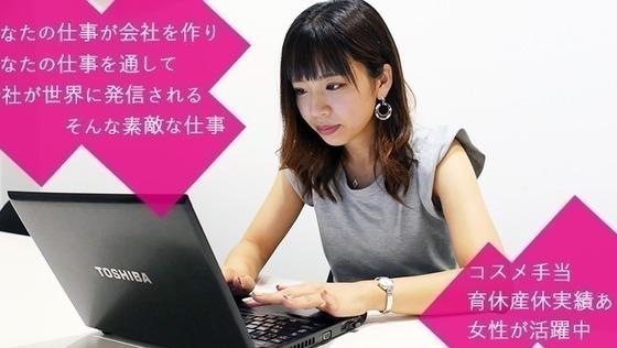 【広報PR】会社を世界に発信する【積極採用♪】