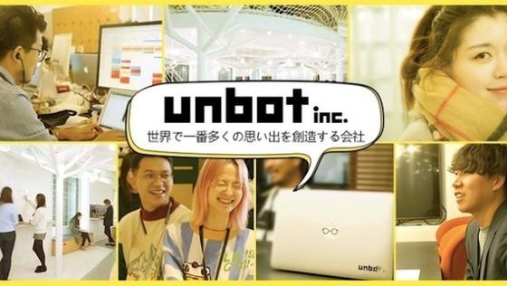 未経験から【人事・広報】にキャリアチェンジ!急成長中ベンチャー企業で未来のunbotを一緒に創ってくれる方急募!
