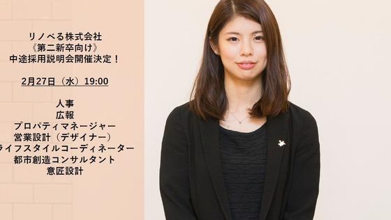 2019年2月27日(水)《第二新卒向け》中途採用説明会開催決定!