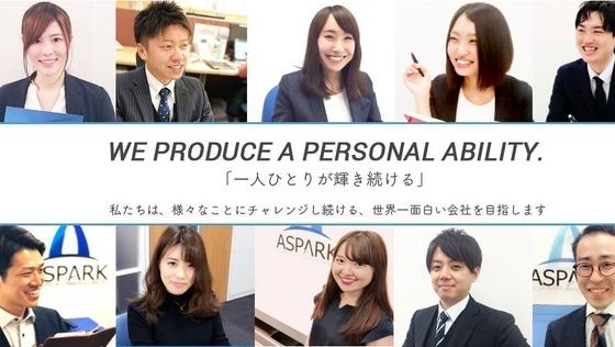 ◆多くの社員が未経験からのスタート!成長率NO1☆【採用担当】
