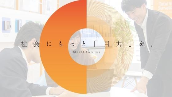【営業アシスタント】今注目されているIoT×セキュリティ×AI分野|ベストベンチャー受賞企業!