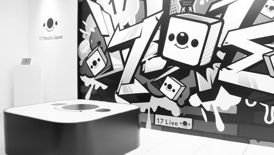 【校正・校閲担当募集!】◆台湾発のライブ配信アプリ「17 Live」!◆服装・ネイル自由/外苑前駅徒歩3分の新オフィス!◆