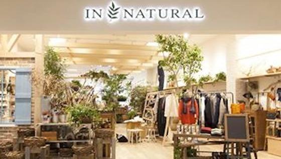 『INNATURAL』ブランド拡大をご一緒にしてくださる方を募集します!