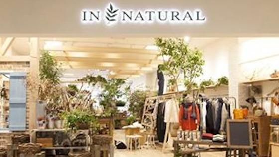 *店長候補 『INNATURAL』ブランド拡大をご一緒にしてくださる方を募集します!