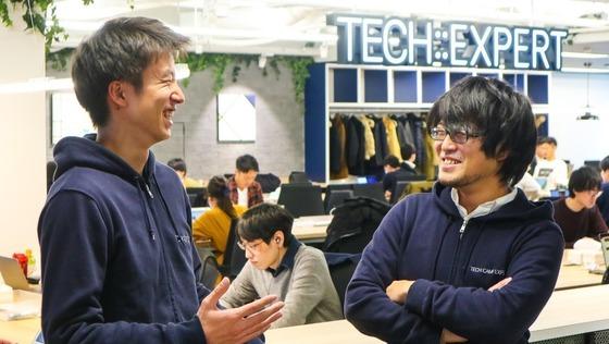 【未経験からITエンジニアになる!】渋谷勤務/残業なし/IT業界未経験からの社員多数「すごいベンチャー100」選出のTECH::CAMPで、知識ゼロ→エンジニアへのキャリアチェンジに挑戦しませんか?
