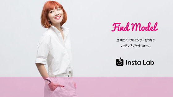 【インフルエンサーディレクション】新規事業デジタルPR・デジタルマーケティング