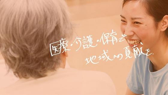 【オープニング】介護支援専門員(ケアマネジャー)のキャリアアップを応援!