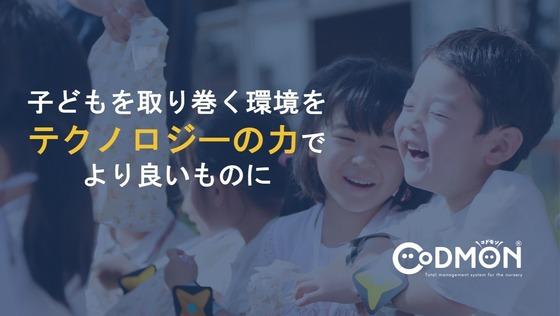 【攻めの採用】日本の子育てを変える会社を作るため、一緒に仲間を集めてくれる方を探しています!!