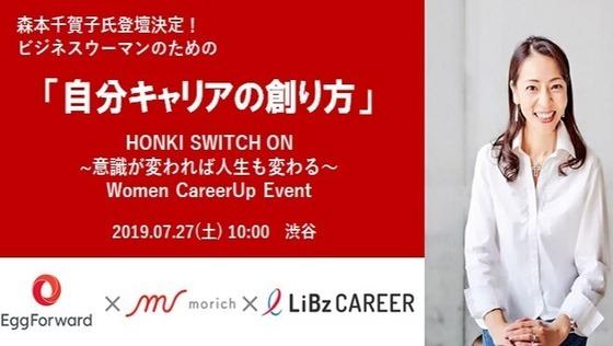 【イベント開催/2019.07.27(土)渋谷】《Egg Forward×morichi×LiB》森本千賀子氏登壇決定!「ビジネスウーマンのための自分キャリアの創り方」セミナー