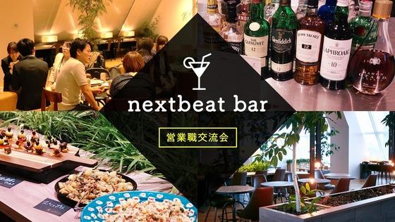 9/5(木)【恵比寿で話さNight @ nextbeat bar】カジュアルに会社の雰囲気が知れるチャンス!お酒や軽食のご用意あり!ネクストビートに興味がある方大歓迎!役員や代表も参加します★