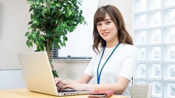 【リモート勤務可・週2日~OK】女性も多数活躍中のバックオフィス業務であなたのスキルを活かしませんか?