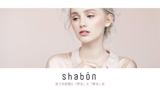 【美容WEBメディア「shabon」の編集者担当】を募集します|尋常じゃないくらいに「美容」「コスメ」「スキンケア」が好きで好きでどうしようもない方、shabonの編集者として働きませんか?