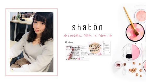 【美容WEBメディア「shabon」の編集者担当】を募集します|開設1年で約40万人以上のフォロワーを獲得した、美容メディア「shabon」。影響力のある環境で、影響力のある仕事にチャレンジしませんか?