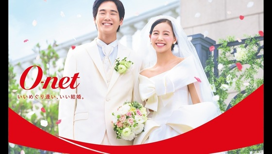 【Webマーケティング】婚活市場の活性化に挑戦する裁量大のマーケター募集!