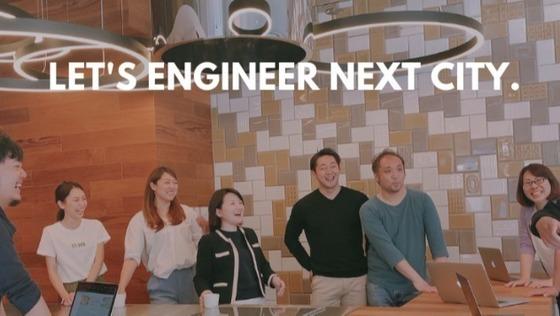 【時短・リモートなど柔軟な働き方ができる!】未来の都市を一緒に創るサーバーサイドエンジニア募集