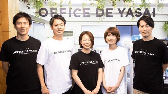 ◆未経験OK!◆ 【OFFICE DE YASAI / サラダ・フルーツで日本のオフィスワーカーを健康に!】★インサイドセールス職募集★ 〜新規導入企業の掘り起こし、サービスを世の中に広めるお仕事〜