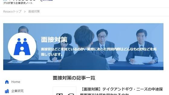 「面接対策」記事の編集者を募集!/完全在宅/時給1800円
