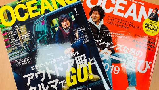 人気 MENSファッション&ライフスタイル月刊誌『OCEANS』の広告営業を募集!