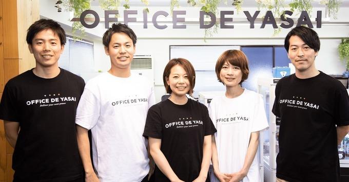 【OFFICE DE YASAI / サラダ・フルーツで日本のオフィスワーカーを健康に!】★エンジニア募集★ 〜自社インフラシステムの開発・改善〜 《急成長中のフレッシュデリバリーサービス》