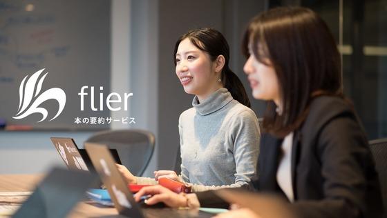 本の要約サービス「flier」/ ビジネスパーソンの知的好奇心を刺激するサービスの営業企画募集!