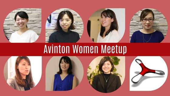 グローバルWomen Meetup開催!英語が使える環境があります! ♪ 3月7日(土)開催 ♪