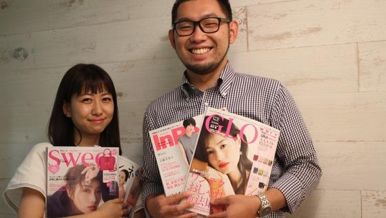 【制作ディレクター募集】人気女性誌デジタル版立ち上げメンバー募集