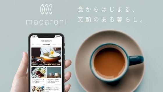 【UI/UXデザイナー】日本最大級のライフスタイルメディア「macaroni」のUI/UXのリードを任せ!