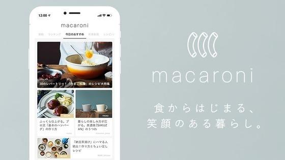 【営業募集!】日本最大級のライフスタイルメディア「macaroni」で食系クライアントにプロモーション企画立案をお任せします!